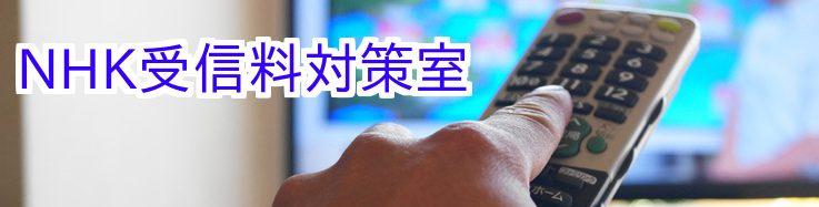 NHK受信料対策室